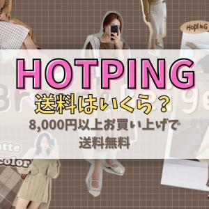 HOTPING(ホットピング)の送料は?送料無料にするにはどうする?韓国ファッション通販サイト