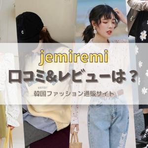 【口コミ&評判】jemiremi(ジェミレミ)の口コミ・評判が気になる!韓国ファッション通販サイト