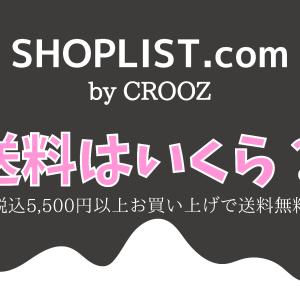 5,500円以上で送料無料!SHOPLIST(ショップリスト)の送料に関する情報まとめ!