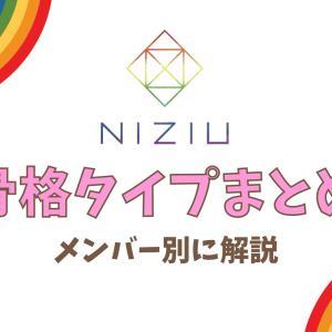 NiziU(ニジュー)メンバーの骨格タイプは?韓国アイドルの骨格診断まとめ