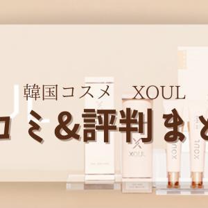 【韓国コスメ】XOUL(ソウル)の口コミ&評判まとめ!ヒト幹細胞培養液配合コスメ