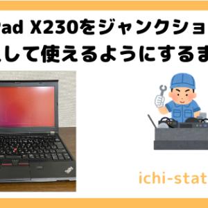 【1万5000円でPC作成】ThinkPad X230をジャンクショップで購入して使えるようにするまで