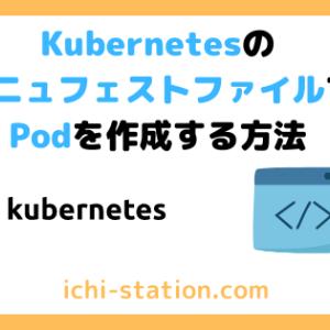KubernetesのマニュフェストファイルでPodを作成する方法