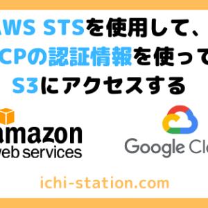 AWS STSを使用して、GCPの認証情報を使ってS3にアクセスする