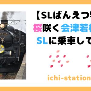 【SLばんえつ物語】桜咲く会津若松からSLに乗車してきた