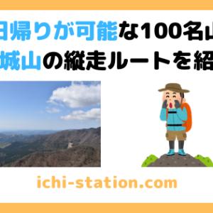 天城山|首都圏から日帰りが可能な100名山の天城山の縦走ルートを紹介