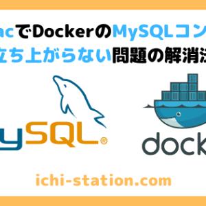 M1 MacでDockerのMySQLコンテナが立ち上がらない問題の解消法