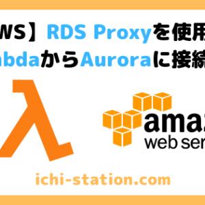 【AWS】RDS Proxyを使用してLambdaからAuroraに接続する