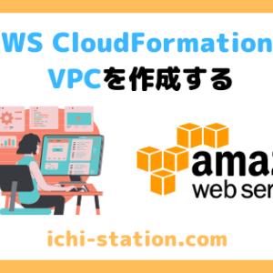 【初心者向け】AWS CloudFormationでVPCを作成する