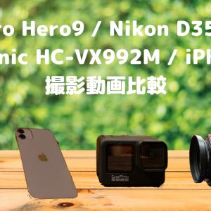 【比較動画アリ】GoPro/ハンディカム/iPhone/一眼で撮れる画像・動画を比較します!