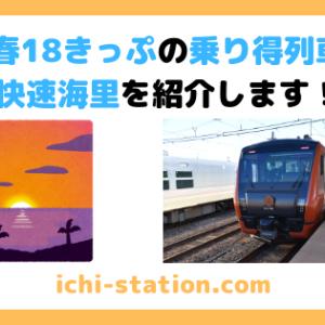 青春18きっぷの乗り得列車、快速海里を紹介します!