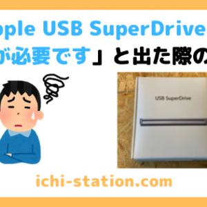 Apple USB SuperDriveで「電力が必要です」と出た際の解消法