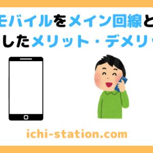 【正直レビュー】楽天モバイルをメイン回線として使用したメリット・デメリット
