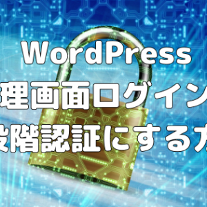 【Two-Factor】WordPress管理画面ログインを2段階認証にする方法