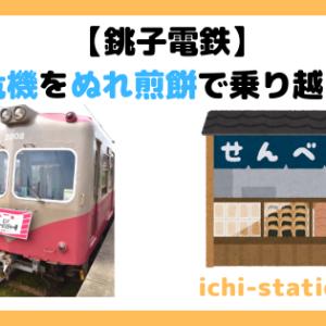 【銚子電鉄】廃線危機をぬれ煎餅で乗り越える!?ユニークなローカル線を紹介!