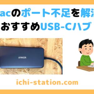 M1 Macのポート不足を解消するUSB-C ハブ|Anker PowerExpand+ 7-in-1