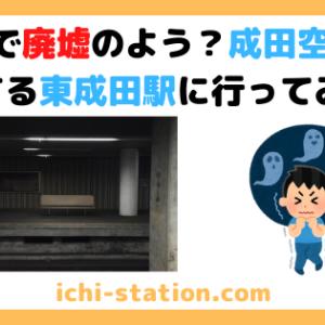 【恐怖】まるで廃墟のよう?成田空港に隣接する東成田駅に行ってみた!