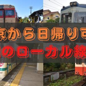 東京から日帰り可能な千葉県のおすすめローカル線5選