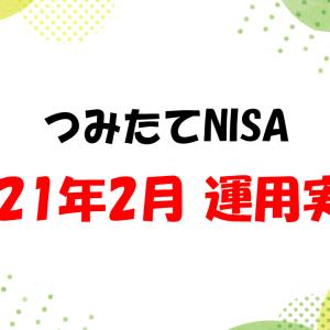 【つみたてNISA】運用実績(2021年2月)