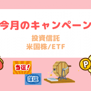 今月のキャンペーン【楽天・マネックス・松井証券】