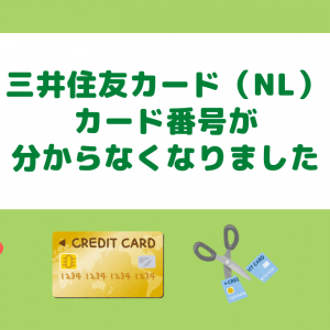 【悲報】三井住友カード(NL)のカード番号が分からなくなりました……