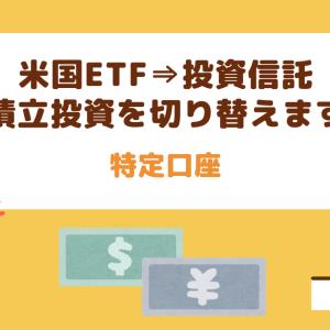 米国ETFから投資信託へ切り替えることにしました