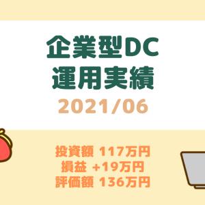 【確定拠出年金】運用実績(2021年6月)