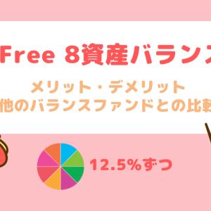 【解説】iFree 8資産バランスとは?