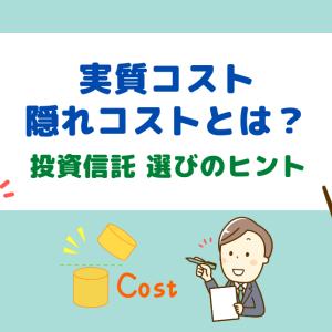投資信託の実質コスト・隠れコストとは?