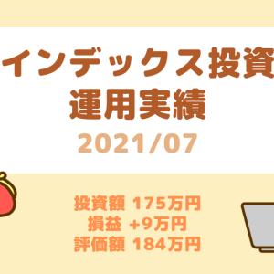 【インデックス投資】運用実績(2021年7月)