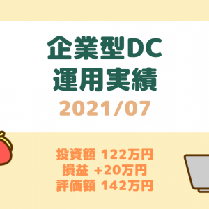 【確定拠出年金】運用実績(2021年7月)