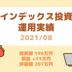 【インデックス投資】運用実績(2021年8月)