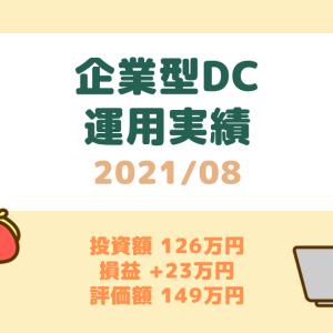 【確定拠出年金】運用実績(2021年8月)