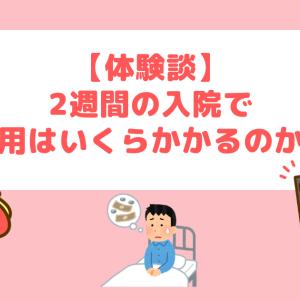 【体験談】2週間の入院で費用はいくらかかるのか?