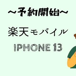 楽天モバイルがiPhone 13 シリーズの予約を開始!【料金・お得な買い方を紹介】