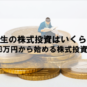 大学生の株式投資はいくらから【3万円から始める株式投資】