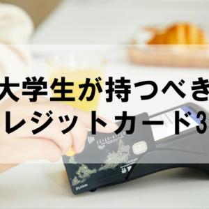 大学生が持つべきクレジットカード3選
