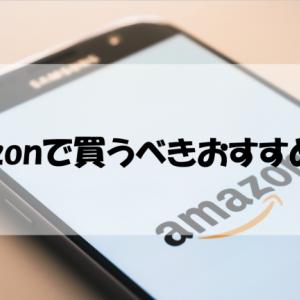 【男子大学生おすすめ】Amazonで買うべきおすすめ5選