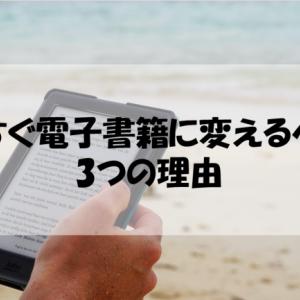 今すぐ電子書籍に変えるべき3つの理由
