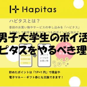男子大学生のポイ活【ハピタスをやるべき理由】