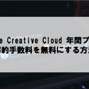 Adobe Creative Cloud 年間プランの解約手数料を無料にする方法