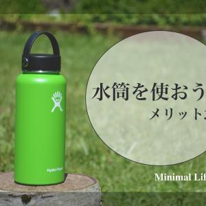水筒を使おう!水筒を使うメリット3選【ミニマリスト】