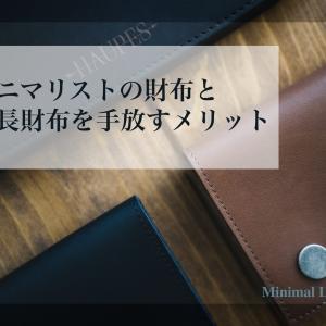 【ミニマリスト】私の財布と長財布を手放すメリット【3選】