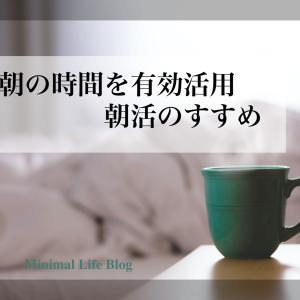 朝の時間を有効的に使おう!朝活のすすめ。