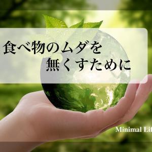 【エコ】食べ物のムダを減らすために【節約】