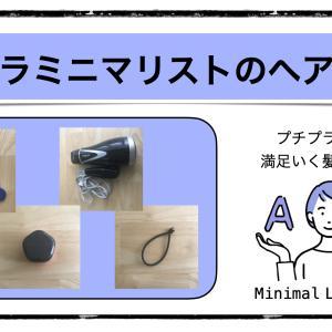 【プチプラだけ】20代前半・ズボラミニマリストのヘア用品紹介