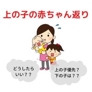 3歳差育児 上の子の赤ちゃん返り【経験談】