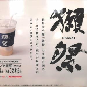 """【完売してしまった】モスバーガー/大人のバニラシェイク/純米大吟醸 """"獺祭"""""""