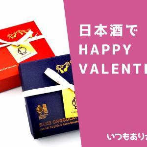 金沢の老舗の酒蔵さんが手がける繊細で雅な日本酒チョコで迎えるバレンタイン♡/金沢~福光屋さんの日本酒チョコ~