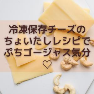 チーズ(カチョカヴァロ)って冷凍保存できるんですか!?/冷凍保存チーズのちょいたしレシピで、巣ごもり生活中の料理をぷちゴージャスに♡